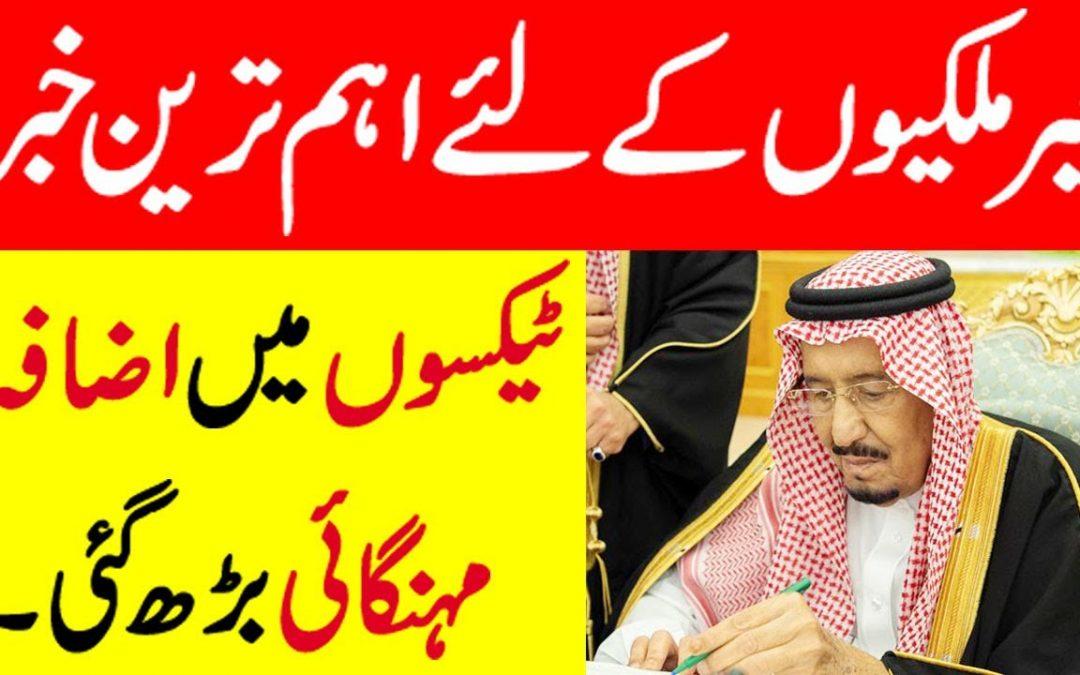 Seri Pajak : Pajak Negara Arab Saudi